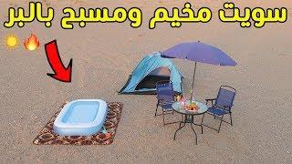 سويت مخيم وفيه مسبح بالبر | اغرب تجربة !!!😂🏖
