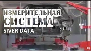 Системы контроля геометрии кузова, измерительная система SIVER DATA(, 2015-03-13T19:34:51.000Z)