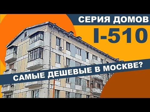 Блочная хрущевка 1-510. Самые дешёвые квартиры в Москве. Обзор и планировки.