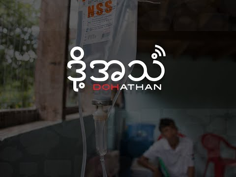 Episode 9: Healthcare in Kayin State (English version)