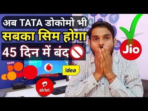 Jio & BSNL को छोड़कर अब Tata Docomo, Airtel, Idea, वोडाफोन सबका सिम होगा 45दिनों में बंद