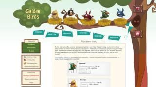 Golden Birds - Играй и зарабатывай! Лучшая ферма-игра для заработка!