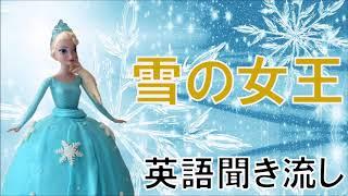 英語リスニング聞き流し【雪の女王】ネイティブ朗読 オーディオブック The Snow Queen