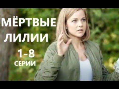 Мёртвые лилии 1-8 серии | Детектив 2021