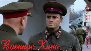 Сильный фильм про секретную операцию - Задание Сталина Военные фильмы Кино про Разведчиков Мелодрамы
