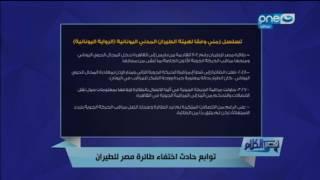 قصر الكلام - مجمل الارقام الصادرة طبقا لبيانات رسمية في حادث الطائرة المصرية المفقودة طوال اليوم
