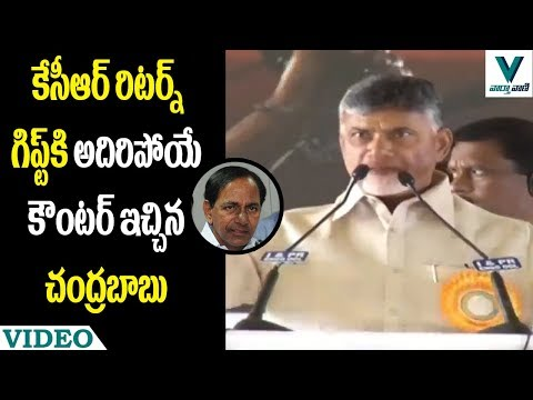 CM Chandrababu Counter to KCR Return Gift Comments - Vaartha Vaani