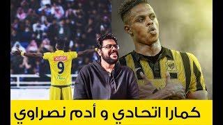 عبد الفتاح ادم إلى النصر و هارون كمارا في الاتحاد .. حديث مهم
