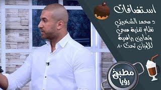 د محمد الشخريتي - نظام تغذية صحي وتمارين رياضية للأوزان تحت 80