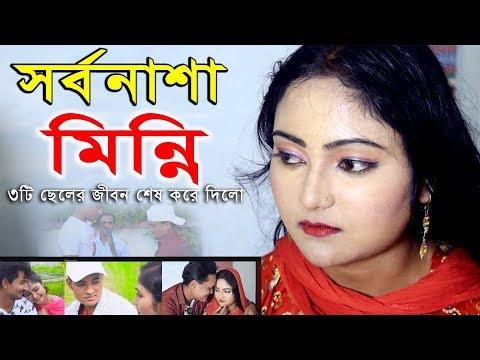 সর্বনাশা মিন্নি | SORBONASHA MINNE | Minne Rifat Noion Barguna 2019 | Raj BD Movies