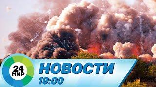 Фото Новости 19:00 от 19.06.2021