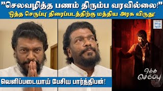 oththa-seruppu-satellite-rights-are-still-unsold-r-parthiban-open-talk-about-awards-hindu-tamil