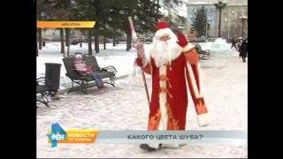 Новогоднее расследование: какого цвета должен быть костюм Деда Мороза?(, 2016-01-11T07:06:48.000Z)