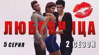 Sims 4 сериал Любовница | Сезон 2| Серия 5 Заключительная