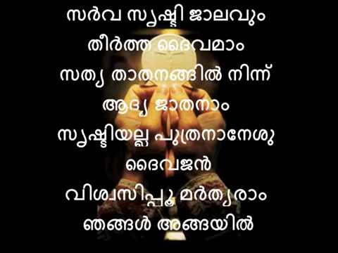 Sarva Shaktha Thaathanaam - Viswasa Pramanam- Syro Malabar Holy Mass Karoake