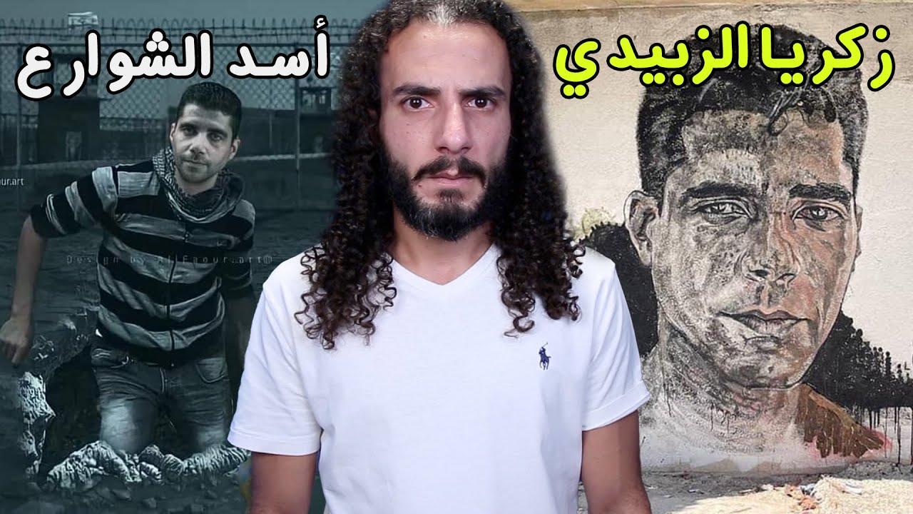 زكريا الزبيدي .. قصة ممثل مسرحي ظلمته الدنيا ليصير بطل شعبي