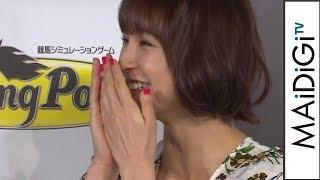 篠田麻里子、結婚生活語る「きょう事件が…」 篠田麻里子 検索動画 11