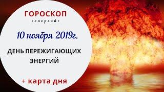 День пережигающих энергий Гороскоп 10 ноября 2019 Вс