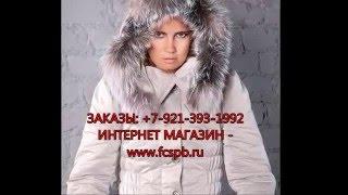 видео Купить женские зимние пуховики и куртки в интернет-магазине с доставкой по России. Качественные зимние пуховики и куртки по выгодной цене.