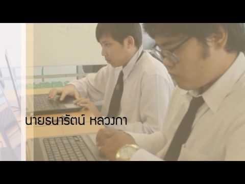 สาขาวิทยาการคอมพิวเตอร์ มหาวิทยาลัยราชภัฎธนบุรี สมุทรปราการ