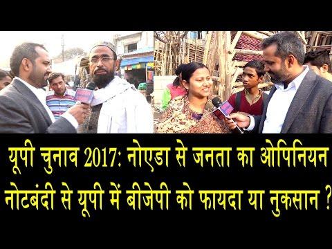 UP ELECTION 2017: BJP IN LOSS DUE TO CURRENCY BAN/नोटबंदी से यूपी में बीजेपी की बर्बादी तय ?