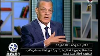 أجرأ حوار مع عادل حمودة يهاجم ويسأل ويكشف أسرار مع الإعلامى معتز الدمرداش   90 دقيقة