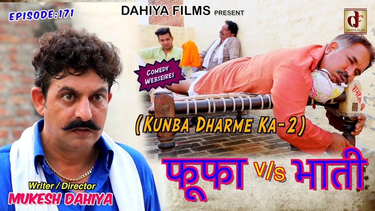 Episode:171 फूफा v/s भाती # Mukesh Dahiya # Haryanvi Comedy Web Series # DAHIYA FILMS