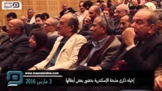 مصر العربية |  إحياء ذكرى مذبحة الإسكندرية بحضور بعض أبطالها