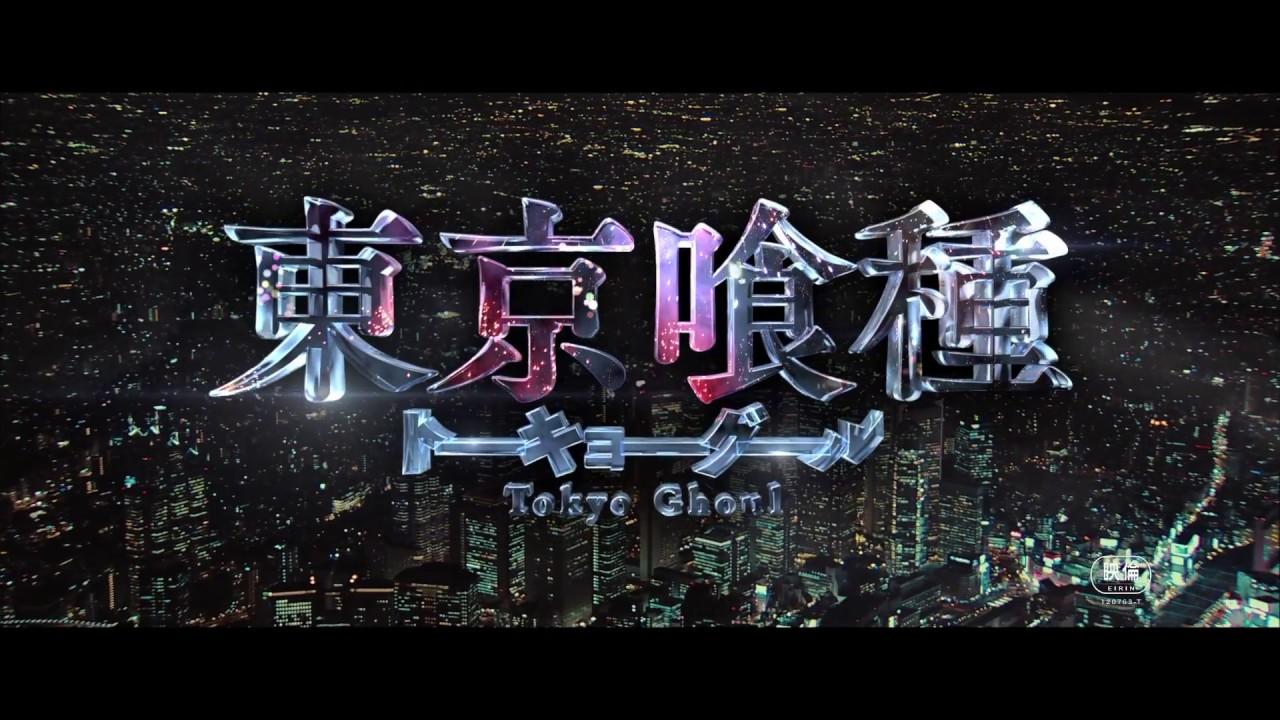 Tokyo Ghoul Realfilm