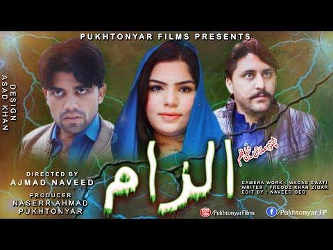Pashto  Islahi TeleFiim ILZAAM    Complete Drama    Pukhtonyar Films