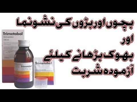 Trimetabol Syrup Uses٫side Effict And Over All Review In Urdu Hindi