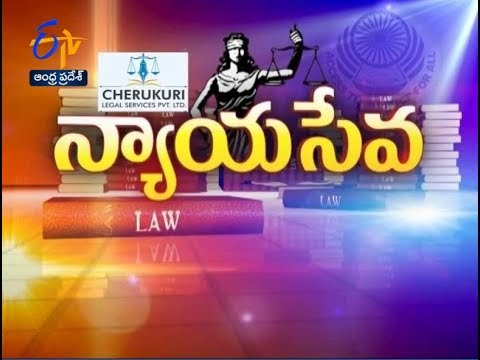 Lok Adalats - Legal Solutions| Nyaya Seva | 2nd September 2017 | ETV Andhra Pradesh