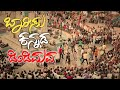 Download ಬಾರಿಸು ಕನ್ನಡ ಡಿಂಡಿಮವ | OFFICIAL | BAARISU KANNADA DINDIMAVA | RASTRA KAVI KUVEMPU | 2015 MP3 song and Music Video