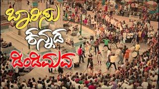 ಬಾರಿಸು ಕನ್ನಡ ಡಿಂಡಿಮವ | OFFICIAL | BAARISU KANNADA DINDIMAVA | RASTRA KAVI KUVEMPU | 2015