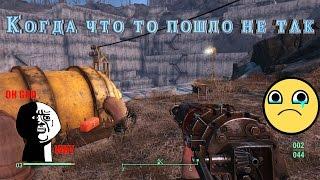 Fallout 4 - Лаги, Глюки, Неведомая Хрень