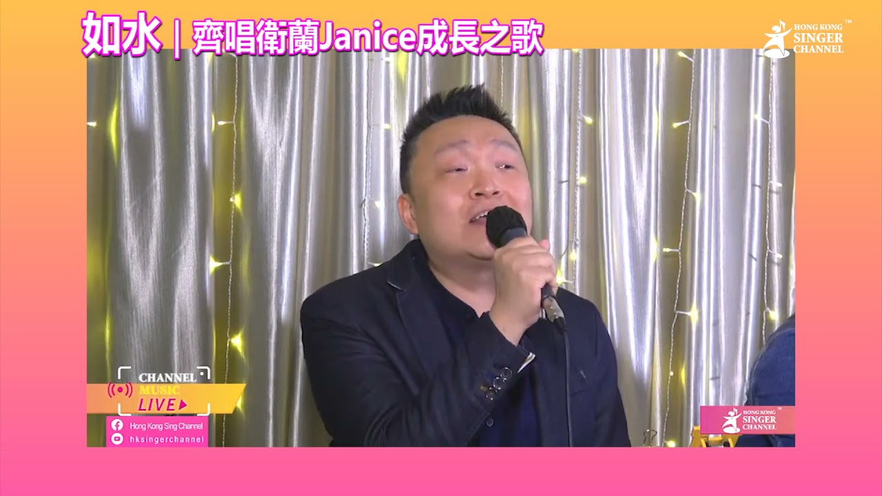如水​|齊唱衛蘭Janice成長之歌|Channel Music Live (Andy)