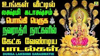 உங்கள் வீட்டில் லட்சுமி கடாக்க்ஷம் வர வைக்கும் பாடல் || துர்கா லட்சுமி சரஸ்வதி