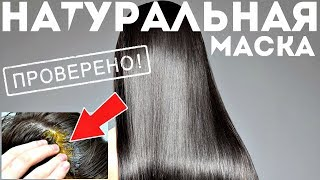 Эффект после первого применения Натуральные маски для здорового блеска волос