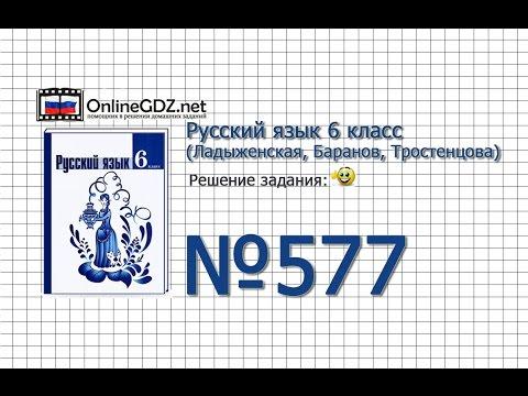 Задание № 577 — Русский язык 6 класс (Ладыженская, Баранов, Тростенцова)