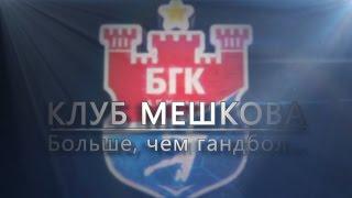 КЛУБ МЕШКОВА. Больше чем гандбол...Фильм к 15-летию БГК.