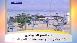 د. باسم المبيضين - 26 موقع مرخص في منطقة البحر الميت