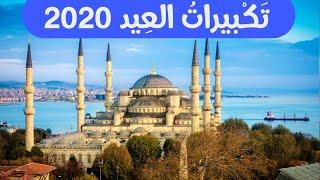تكبيرات العيد بأجمل اصوات من تركيا 2020
