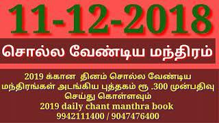 11-12-2018 daily chant manthra -48 தினம் ஒரு மந்