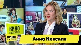Анна Невская | Кино в деталях 08.10.2019