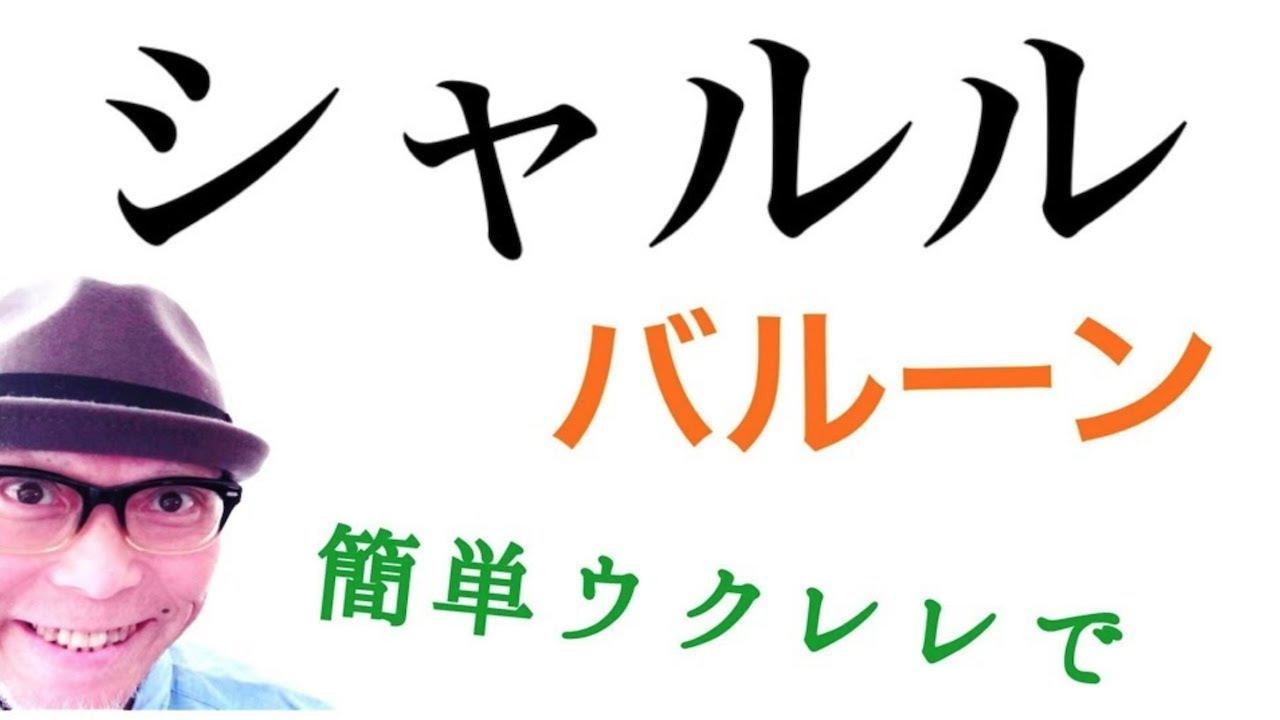 シャルル・バルーン【ウクレレ 超かんたん版 コード&レッスン付】GAZZLELE