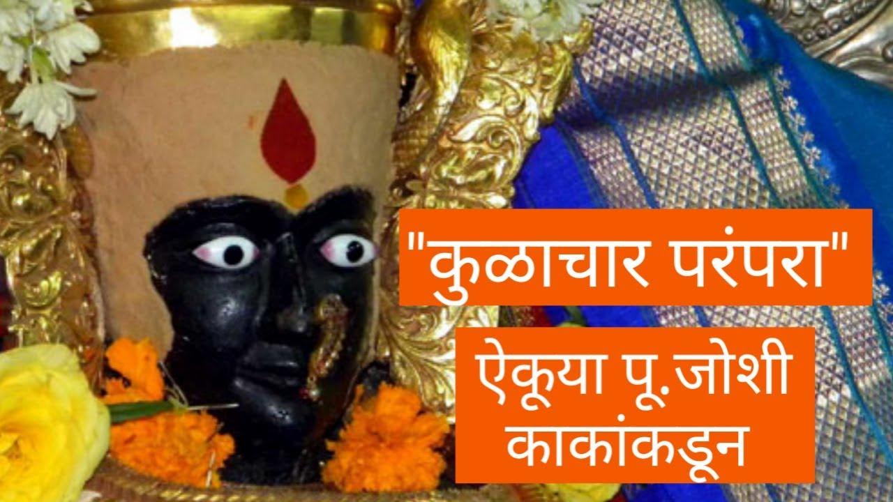 Pu Joshi Kaka tells us about following Kulachar ( Family Traditions )