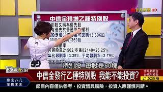 【錢線百分百】20171116-6