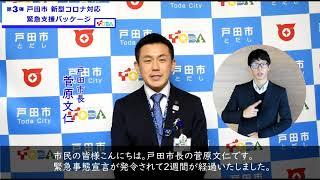 検査 pcr 戸田 市 新型コロナPCR検査について|河野内科医院|戸田市 内科