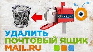 Как Удалить Почтовыи Ящик Mail Ru