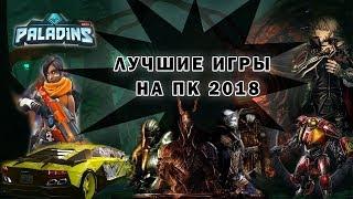 #10 ЛУЧШИХ ИГР КОНЦА 2017 - НАЧАЛА 2018. ТРЕЙЛЕРЫ